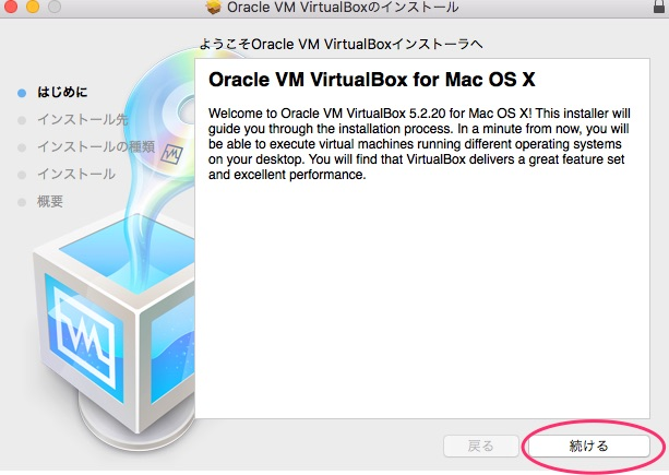Oracle_VM_VirtualBox_install